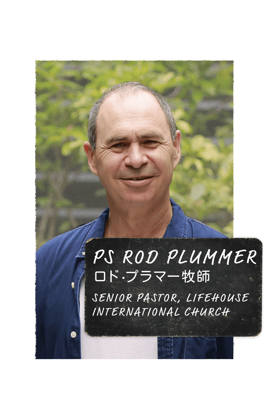 Ps Rod Plummer. senior pastor of Lifehouse International Church