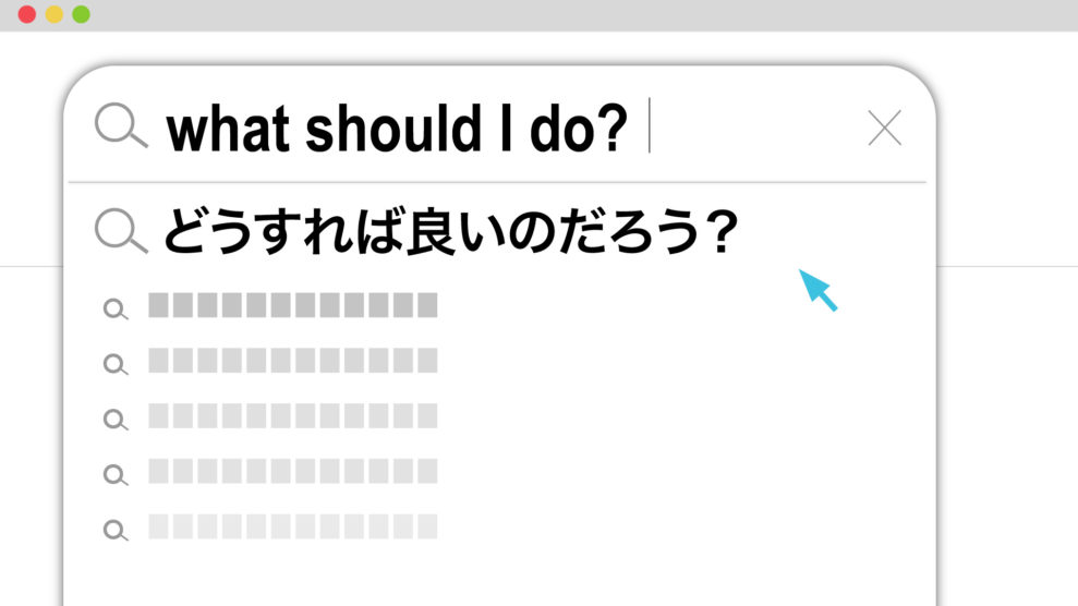 What should I do? Search engine