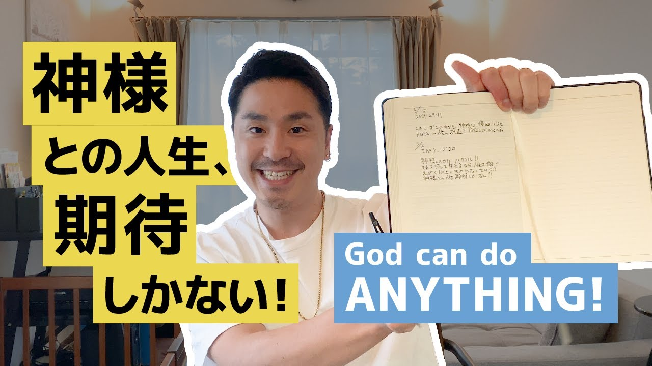 Journal #2: God can do ANYTHING!