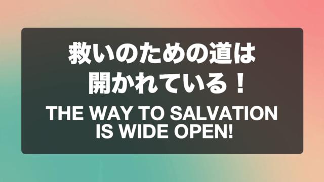 救いのための道は開かれている - THE WAY TO-SALVATION IS WIDE OPEN