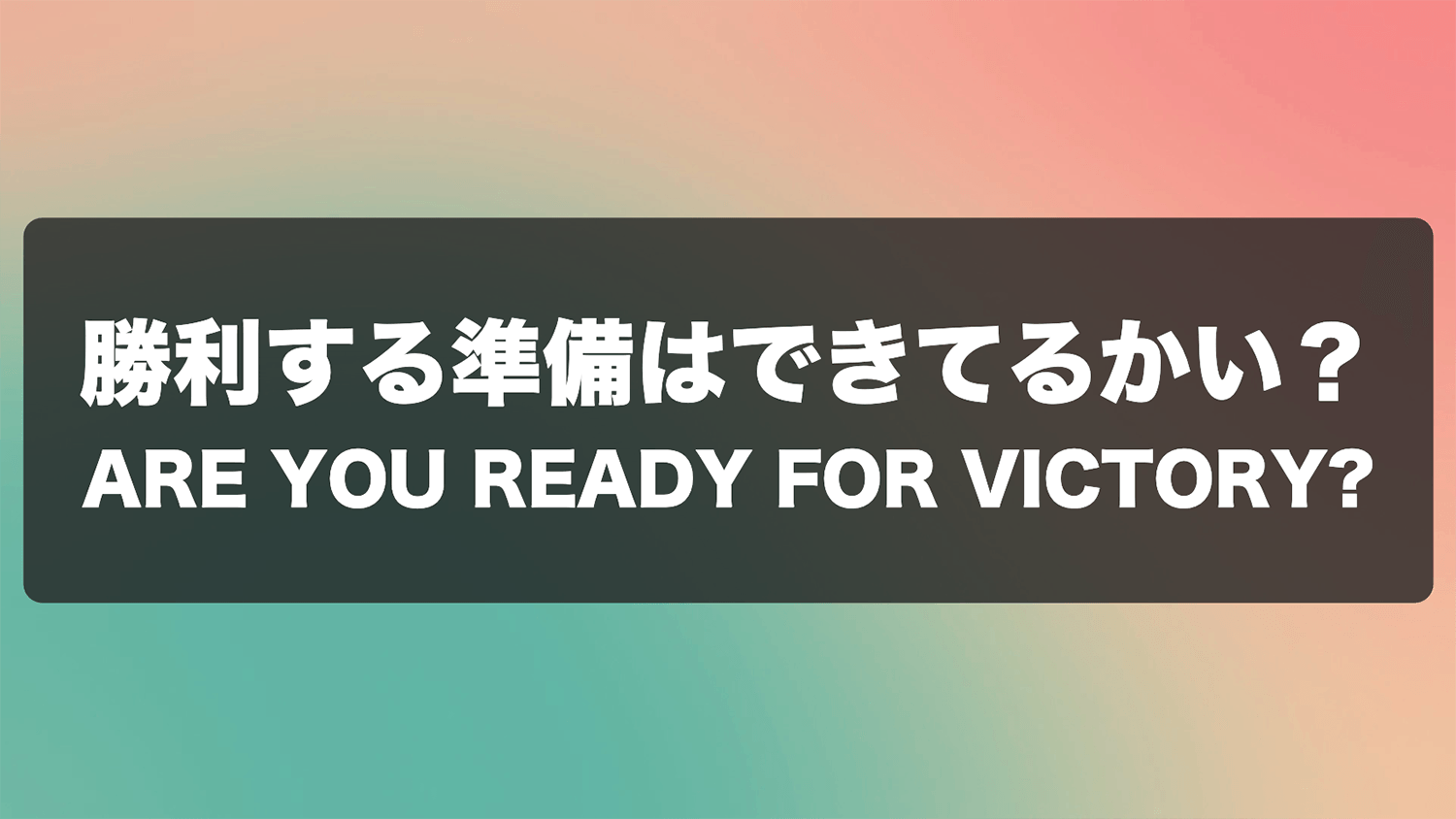 Are You Ready for Victory?