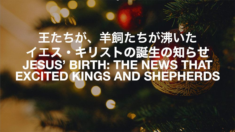 王たちが、羊飼たちが沸いたイエス・キリストの誕生の知らせ