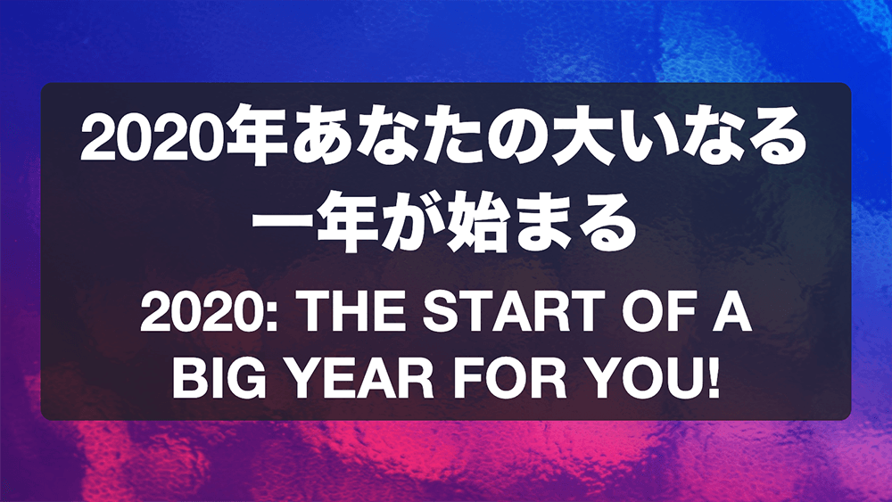2020: The Start of a Big Year For You!