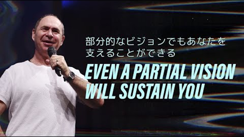 Even a partial vision will sustain you