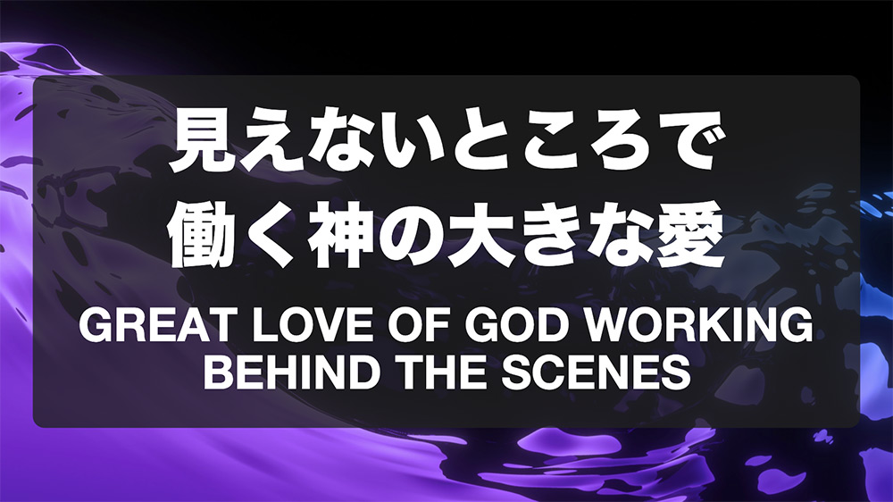 Great love of God working behind the scenes