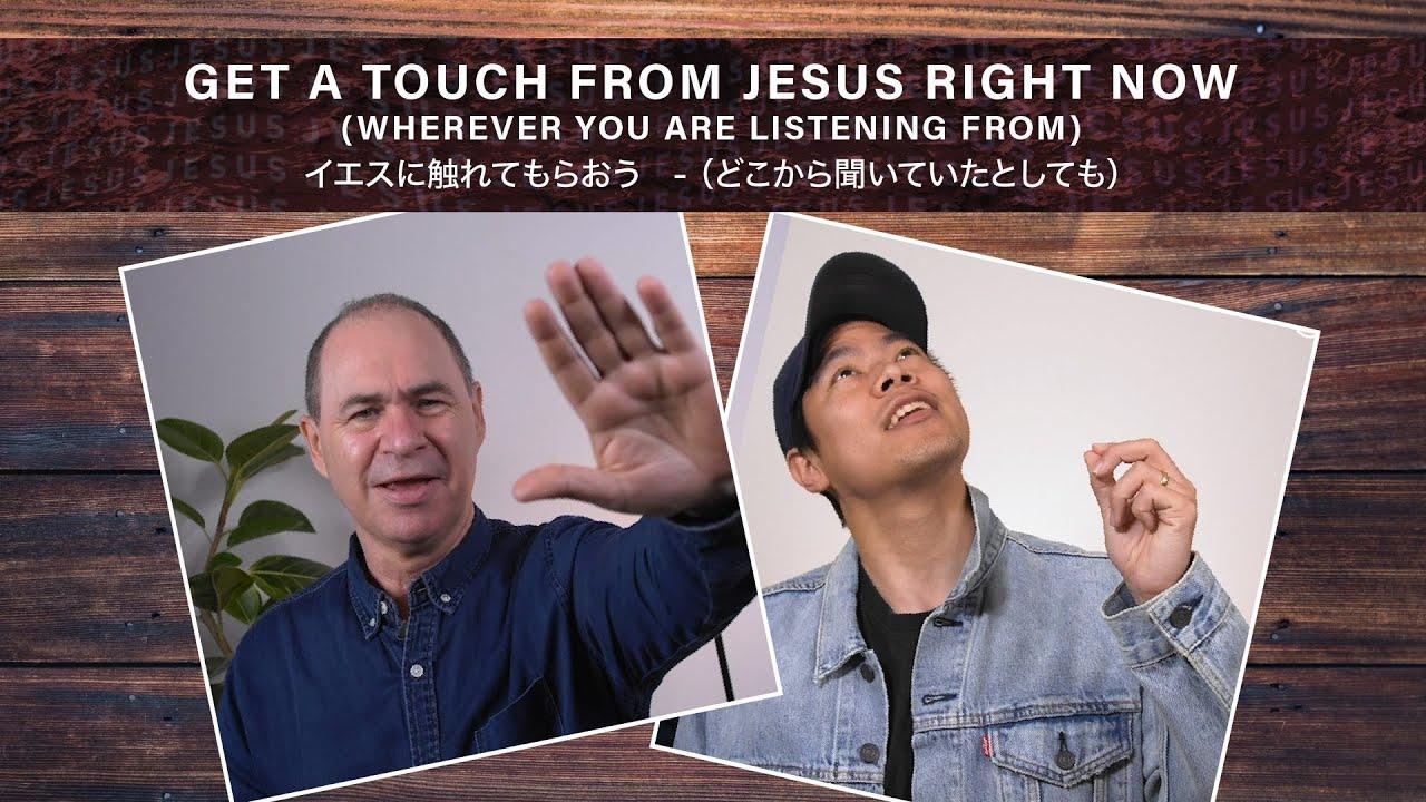 イエスに触れてもらおう - (どこから聞いていたとしても)