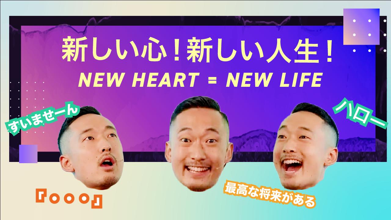 新しい心!新しい人生!