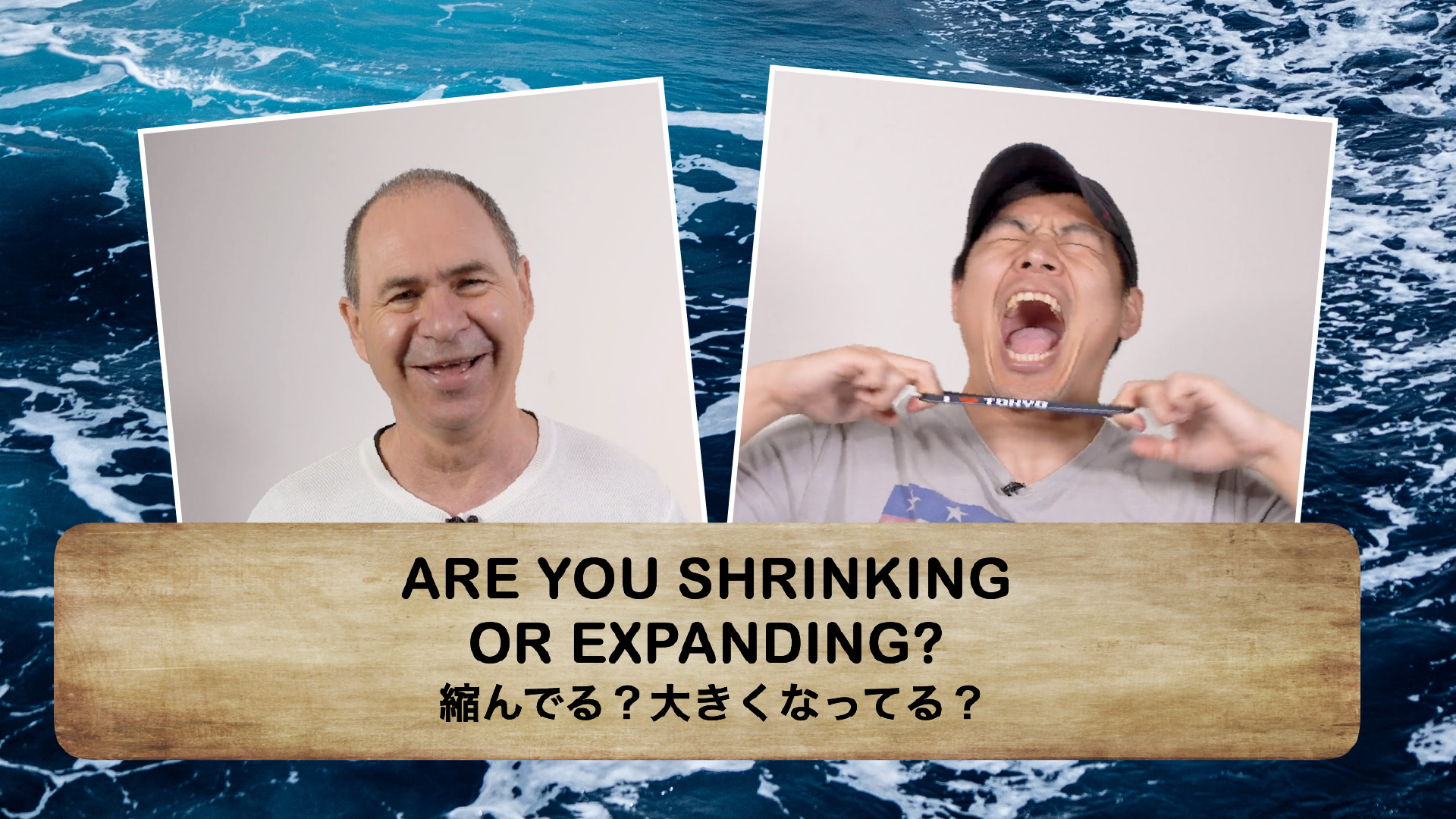 Are You Shrinking Or Expanding?