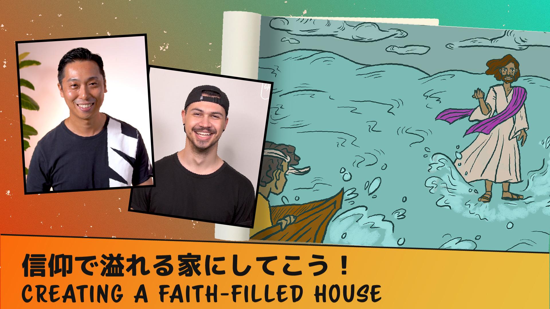 信仰で溢れる家にしてこう!