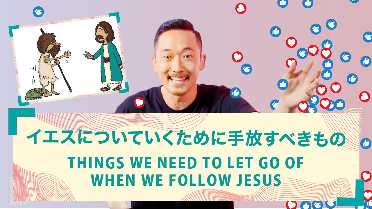 イエスについていくために手放すべきもの