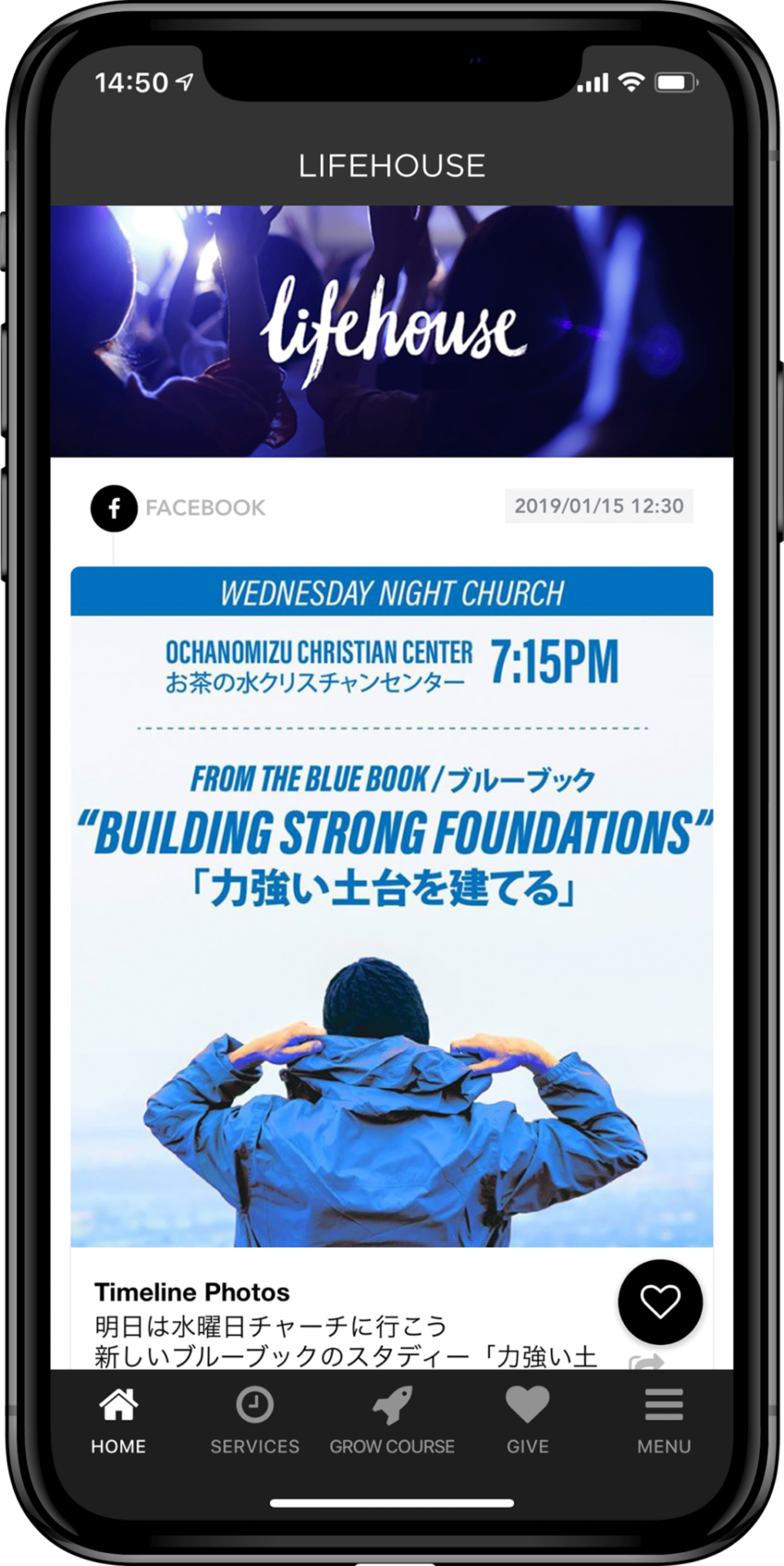 LIFEHOUSE APP | Lifehouse International Church